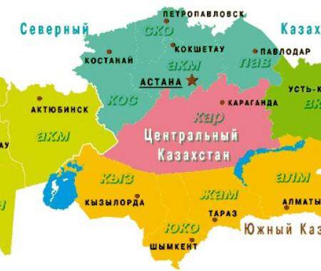 Казахстан, Внимание розыск !!!