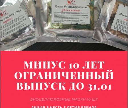 Акция «МИНУС 10 ЛЕТ» продлевается до 31.01.2020